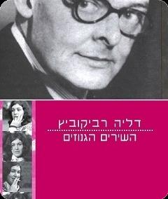 אליוט ורביקוביץ