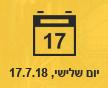 יום שלישי 17.7.18