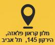 מלון קראון פלאזה הירקון 145 תל אביב