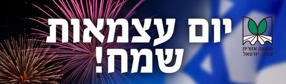 יום עצמאות 70 למדינת ישראל