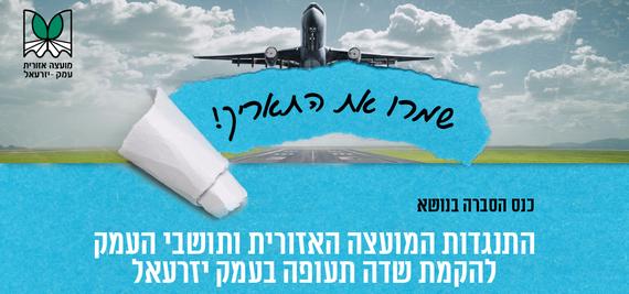 כנס הסברה בנושא התנגדות המועצה האזורית ותושבי העמק להקמת שדה תעופה בעמק יזרעאל,