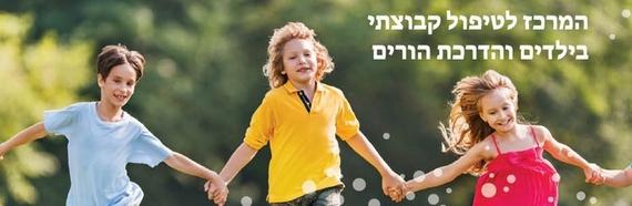המרכז לטיפול קבוצתי בילדים והורים