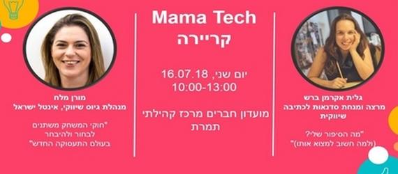 המיזם החברתי ״Mama Tech״ מגיע לעמק יזרעאל!