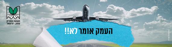 כנס הסברה בנושא התנגדות המועצה והתושבים להקמת שדה תעופה בעמק יזרעאל