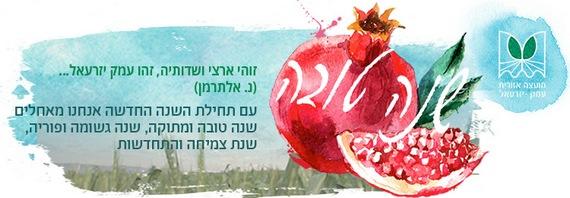 שנה טובה, פוריה ומבורכת