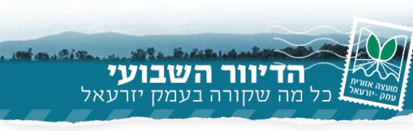 """דיוור ישיר - מוא""""ז עמק יזרעאל"""