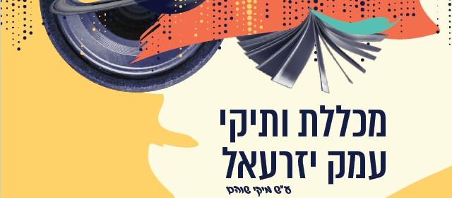 """מכללת ותיקי עמק יזרעאל - תכנית תשע""""ט"""
