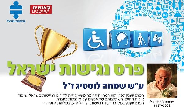 """פרס נגישות ישראל ע""""ש שמחה לוסטיג ז""""ל"""