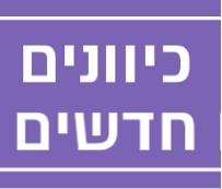 לוגו כיוונים חדשים
