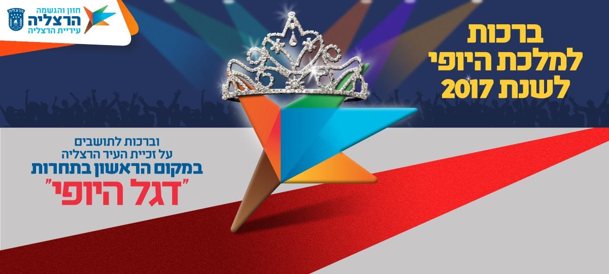 """הרצליה זכתה בדגל היופי - הדרגה הגבוהה ביותר בתחרות """"קריה יפה בישראל יפה"""""""