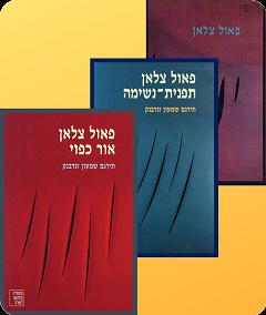 שלושת ספרי פאול צלאן
