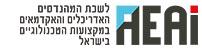 aeai לשכת המהנדסים, האדריכלים והאקדמאים במקצועות הטכנולוגיים בישראל