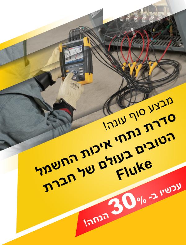 מבצע סוף עונה! סדרת נתחי איכות החשמל הטובים בעולם של חברת Fluke עכשיו ב- 30% הנחה!