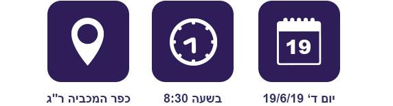 יום ד' 19/6/19 בשעה 8:30 כפר המכביה ר