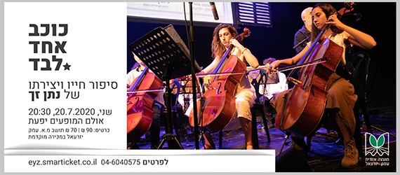 כוכב  אחד לבד - ערב תרבות עברית על סיפור חייו ויצירתו של נתן זך