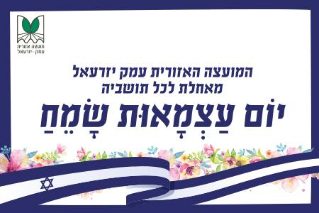 עצמאות 72 למדינת ישראל