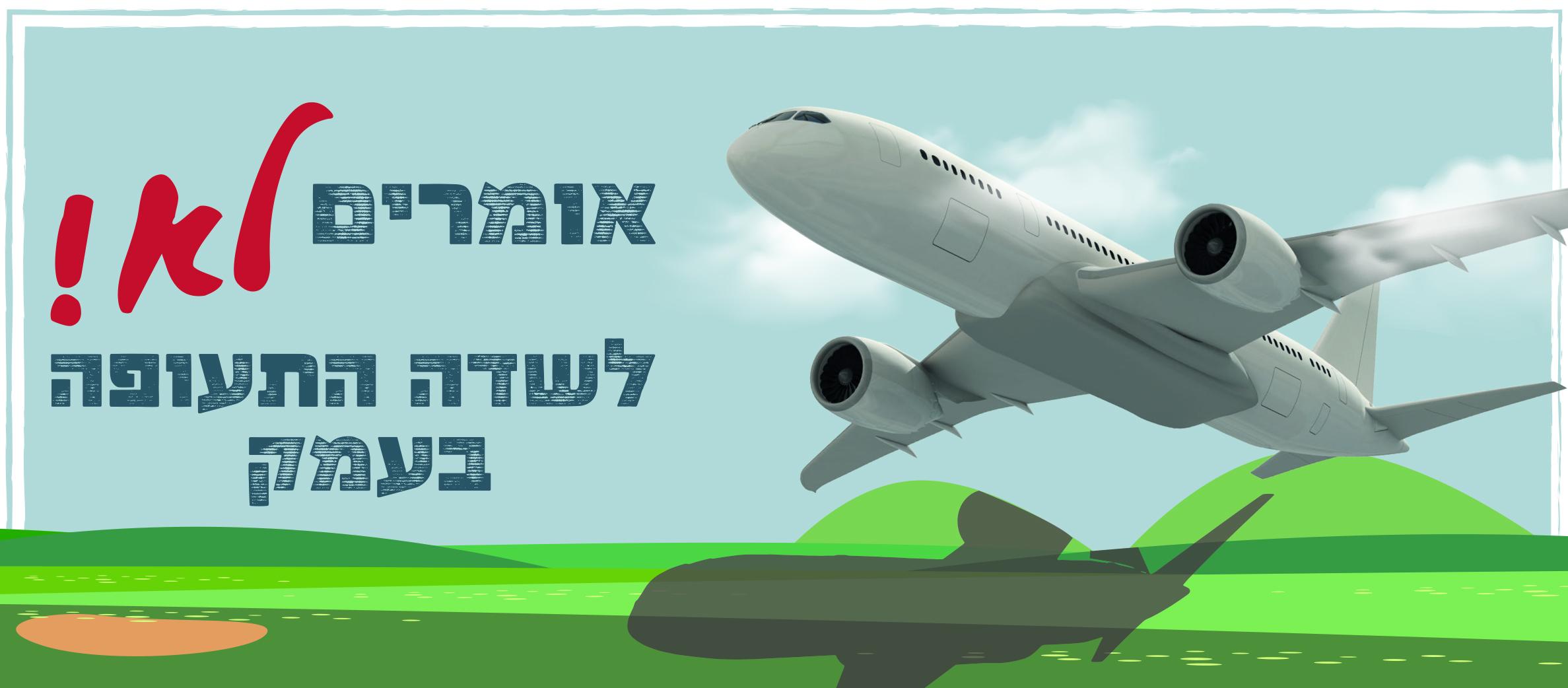 המאבק נגד שדה תעופה ברמת דוד