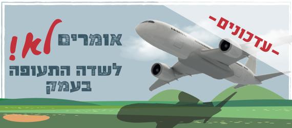 עדכונים בנושא המאבק נגד הקמת שדה תעופה ברמת דוד