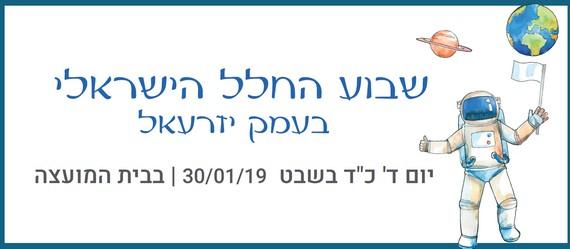 שבוע החלל הישראלי בעמק יזרעאל – פלנטריום, הרצאות ועוד הפתעות!