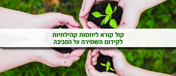קול קורא – יוזמות לקידום השמירה על הסביבה ביישובים
