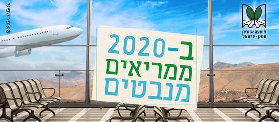 """משרד התחבורה מודה כי דו""""ח MITRE התומך בהקמת שד""""ת אזרחי ברמת-דוד אינו סופי ונמצא בשלבי גיבוש בלבד"""