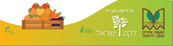 •פרוייקט העץ הנדיב - בואו להיות חלק מפרויקט של ארגון 'לקט ישראל' בשיתוף המועצה