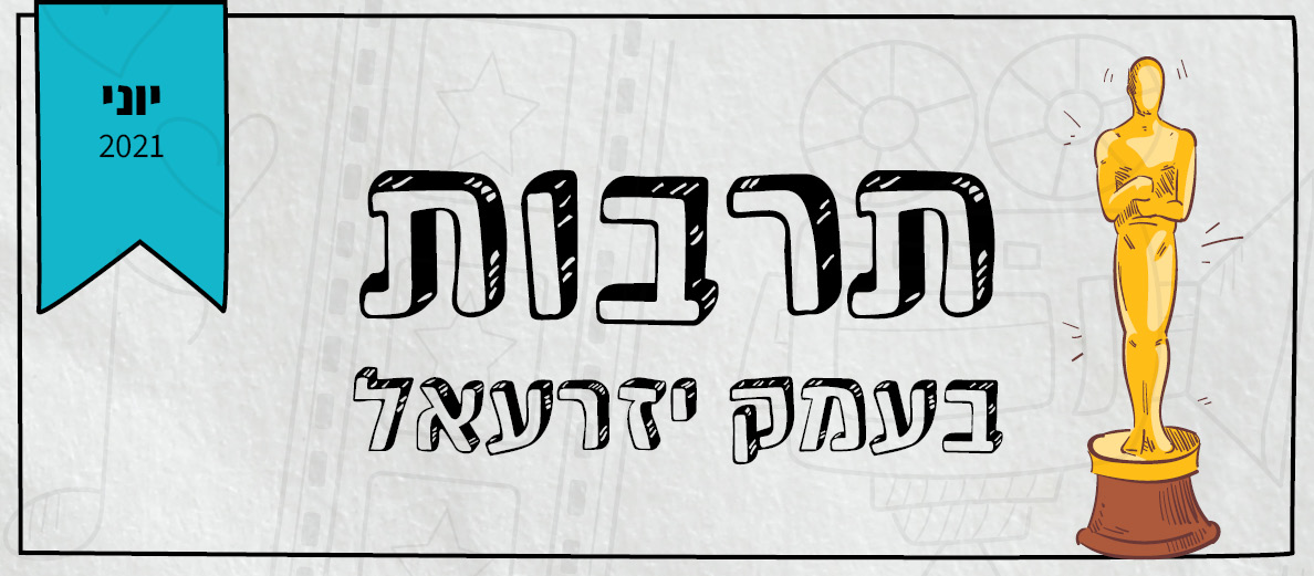 תרבות בעמק יזרעאל - חודש יוני