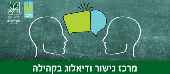 """השבוע מציינים בישראל את שבוע """"דיבור חדש – השבוע לקידום מחלוקת בונה"""" תזכורת לשירותי מרכז הגישור שלנו"""