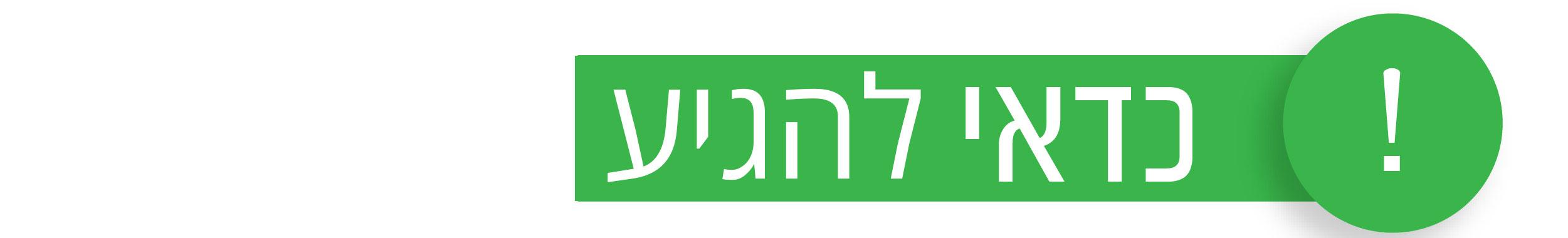 טיזר ירוק