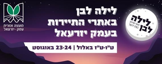 לילה לבן באתרי התיירות בעמק יזרעאל