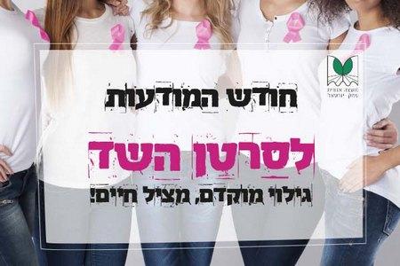 סרטן השד - גילוי מוקדם מציל חיים!