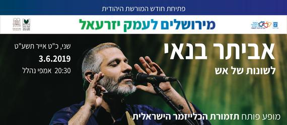 ערב פתיחת חודש המורשת היהודית – אביתר בנאי ותזמורת הכלייזמר הישראלית