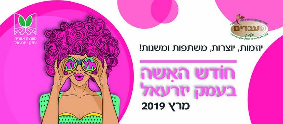 קול קורא לנשים בעמק – יום האשה 2019 – יוזמות, יוצרות, משתפות ומשנות! חודש האשה בעמק יזרעאל, מרץ 2019