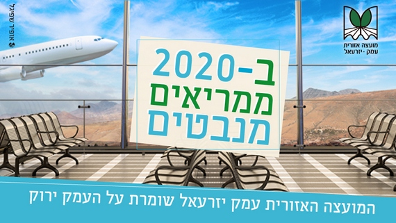 """""""ב-2020 ממריאים מנבטים!"""