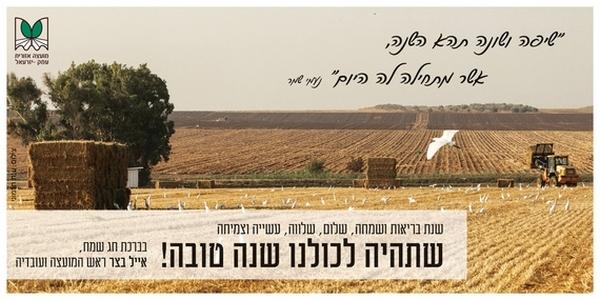 שנה טובה לכל תושבי העמק