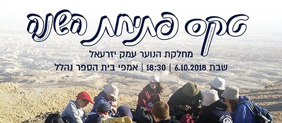 טקס פתיחת שנה, נוער עמק יזרעאל – מקבלים את חניכי כיתות ד' לתנועות הנוער!