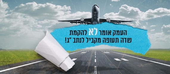 מאבק הרשויות בסוגיית שדה התעופה