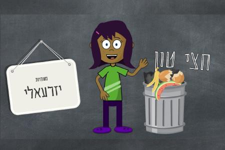 אשפה מהמטבח לא זורקים לפח