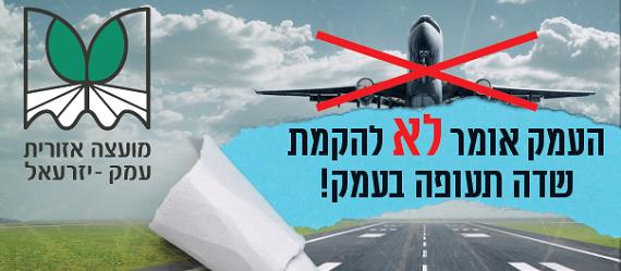 המאבק בנושא שדה התעופה- עדכונים וחדשות