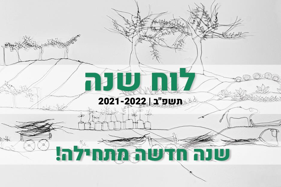 """לוח השנה המועצתי לשנת תשפ""""ב 2021-22"""