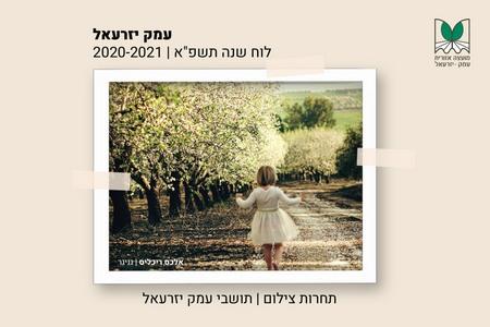 """לוח השנה לשנת תשפ""""א 2020-21"""
