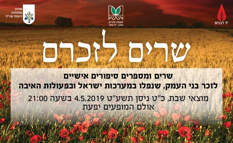 """""""שרים לזכרם""""- אירוע יום הזיכרון לחללי מערכות ישראל"""