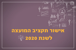 אושר תקציב המועצה לשנת 2020