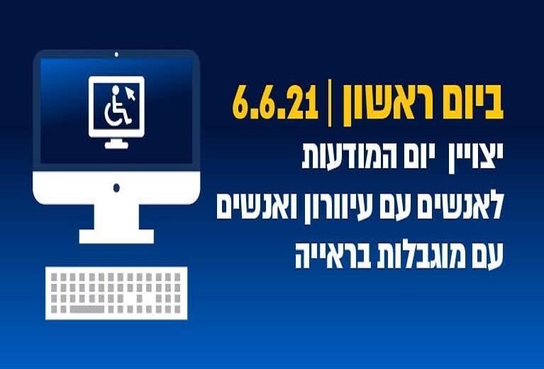 ביום ראשון, 6.6.21, יצוין יום המודעות לאנשים עם עיוורון ואנשים עם מוגבלות בראייה