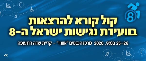 קול קורא להרצאות בוועידת נגישות ישראל הבינלאומית ה-8 בסימן עתיד הנגישות 26-25 במאי 2020, מרכז הכנסים אווניו, קריית שדה התעופה